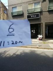 『中華ソバ 伊吹』7周年記念イベント 第一部 ~たろうの中華ソバ+豚チャーシュー~-2