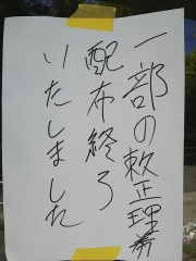 『中華ソバ 伊吹』7周年記念イベント 第一部 ~たろうの中華ソバ+豚チャーシュー~-3