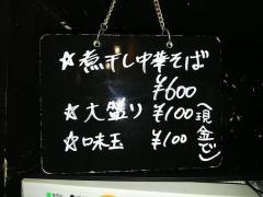 中華そば ざ銀ざ【弐】-6