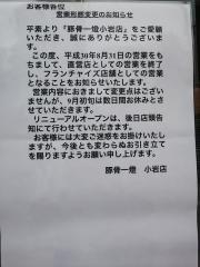 豚骨一燈【参八】-14