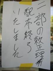 『中華ソバ 伊吹』7周年記念イベント 第二部-3
