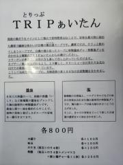 麺屋 鶏っぷ【弐】-3