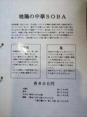 麺屋 鶏っぷ【弐】-4