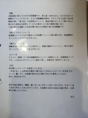 麺屋 鶏っぷ【弐】-5