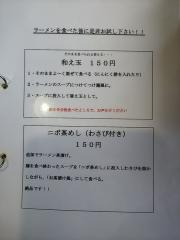 麺屋 鶏っぷ【弐】-6