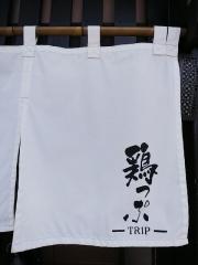 麺屋 鶏っぷ【弐】-15