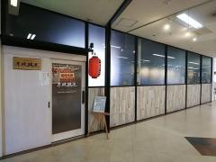 【新店】無化調らぁ麺専門店 牟岐縄屋-1