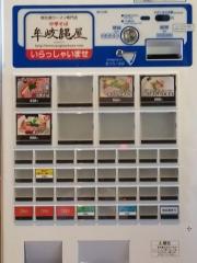 【新店】無化調らぁ麺専門店 牟岐縄屋-4