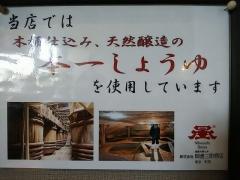 【新店】無化調らぁ麺専門店 牟岐縄屋-7