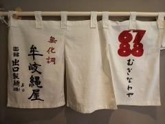 【新店】無化調らぁ麺専門店 牟岐縄屋-18