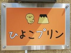 【新店】ひよこプリン-21