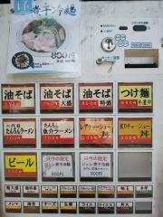 ラーメン たんろん【壱拾】-3