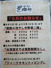 ラーメン燈郎【壱弐】-2