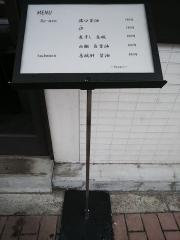メンドコロ Kinari【参】-3