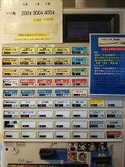 つけ麺 一燈【弐八】-3