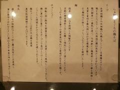 らぁ麺 やまぐち【参】-5