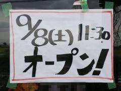 【新店】麺処 かつ善-2