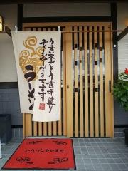 【新店】麺処 かつ善-17