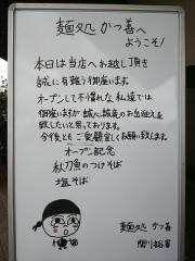 【新店】麺処 かつ善-18