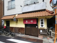 【新店】中華そば 来味(らいみ) 板橋店-1