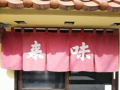 【新店】中華そば 来味(らいみ) 板橋店-14