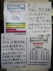 つけ麺 一燈【弐九】-5