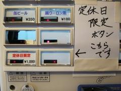 つけ麺 一燈【弐九】-9