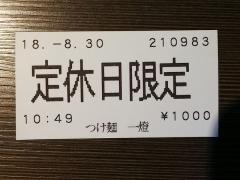つけ麺 一燈【弐九】-26