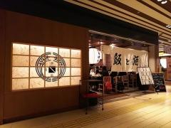 【新店】飯と酒 いちばん-1