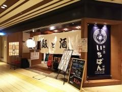 【新店】飯と酒 いちばん-2