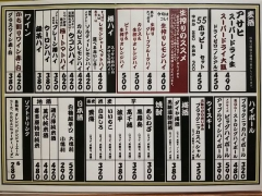 【新店】飯と酒 いちばん-6