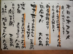 【新店】飯と酒 いちばん-8