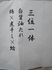 中華そば 大井町 和渦【八】-3