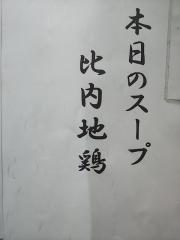 中華そば 大井町 和渦【八】-2