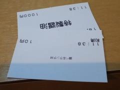 中華そば 大井町 和渦【八】-6