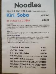 The Noodles Saloon Kiriya【六】-2