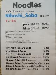 The Noodles Saloon Kiriya【六】-3