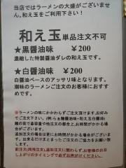 The Noodles Saloon Kiriya【六】-4