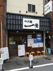 つけ麺 一燈【参拾】-1
