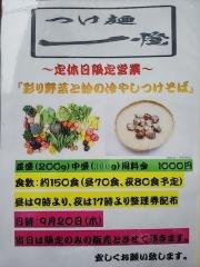 つけ麺 一燈【参拾】-2