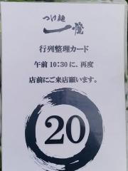 つけ麺 一燈【参拾】-4