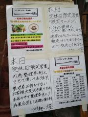 つけ麺 一燈【参拾】-5