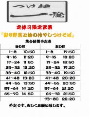 つけ麺 一燈【参拾】-6