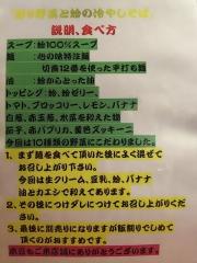 つけ麺 一燈【参拾】-8