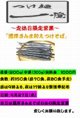 つけ麺 一燈【参拾】-17