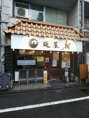 麺屋 翔 本店【壱参】-1