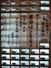 麺屋 翔 本店【壱参】-2