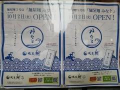 麺屋 翔 本店【壱参】-11