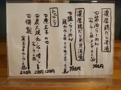 極汁美麺 umami【六】-2
