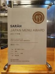極汁美麺 umami【六】-9